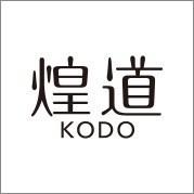 煌道Ⓡ(KODO)